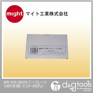 MR-915・950カバープレート(外側)   CVP-900Po 10 枚