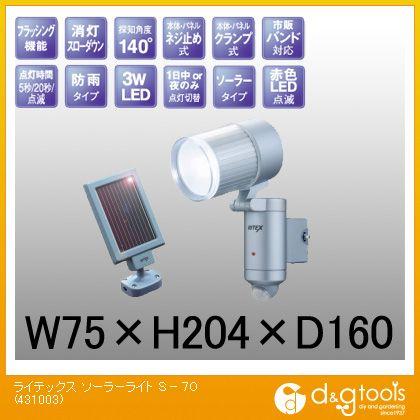 ライテックス LEDソーラーセンサーライト S?70 (431003)