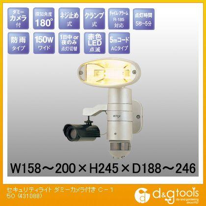 ライテックス セキュリティライト ダミーカメラ付きセンサーライト C-150   431088