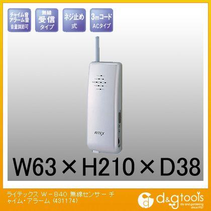 ライテックスW-840無線センサーチャイム・アラームのみ   431174