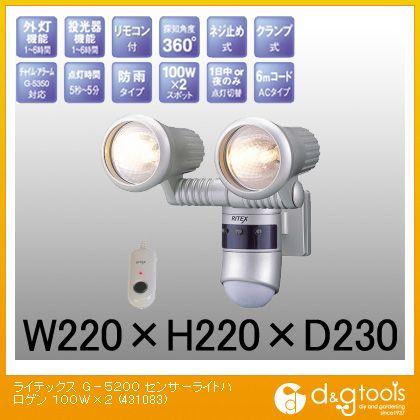 ライテックス G-5200 センサーライトハロゲン 100W×2   431083