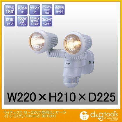 ライテックス M−2200防雨センサーライト(ハロゲン100×2) センサーライト (431241)