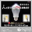 LED bulb electric bulb color equivalency (S-LED40L) with the Musashi Litek person sensor