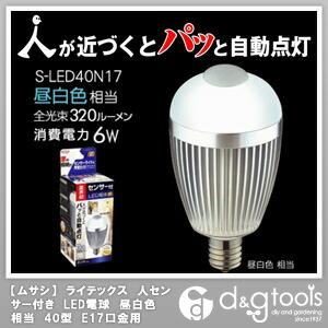 ライテックス 人センサー付き LED電球 昼白色相当 40型 E17口金用 (S-LED40N17)