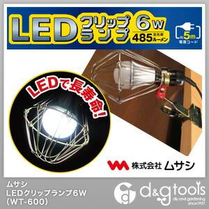 LEDクリップランプ6W 投光器 (WT-600) (WT-600)