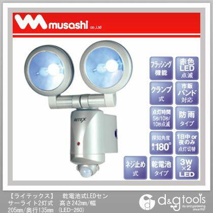 ライテックス 乾電池式LEDセンサーライト 3W×2灯式   LED-260