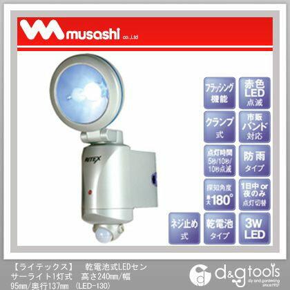 ライテックス 乾電池式LEDセンサーライト 3W×1灯式   LED-130