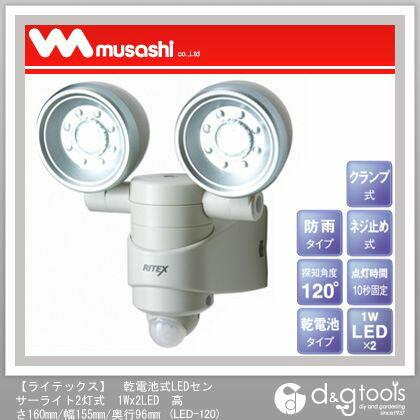 ライテックス 乾電池式LEDセンサーライト 1W×2灯式  高さ160mm/幅155mm/奥行96mm LED-120