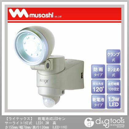 乾電池式LEDセンサーライト 1.3W×1灯式 高さ155mm/幅78mm/奥行130mm (LED-110)