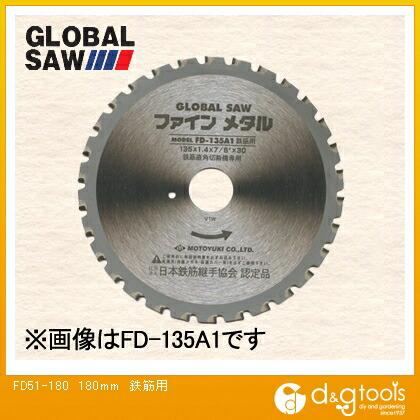 鉄筋用チップソー (FD51-180)