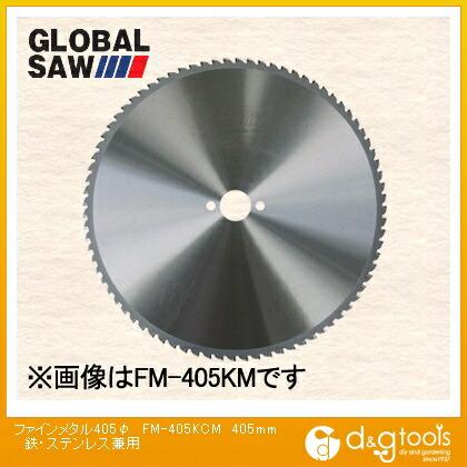 グローバルソー 鉄・ステンレス兼用チップソー ファインメタル   FM-405KCM