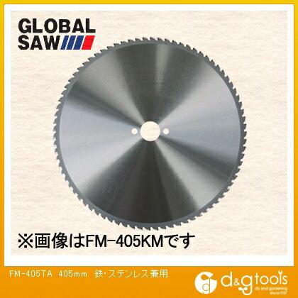 グローバルソー 鉄・ステンレス兼用チップソー ファインメタル   FM-405TA