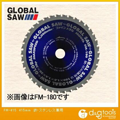 グローバルソー 鉄・ステンレス兼用チップソー ファインメタル   FM-415