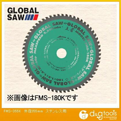 グローバルソー ステンレス用チップソー   FMS-355K