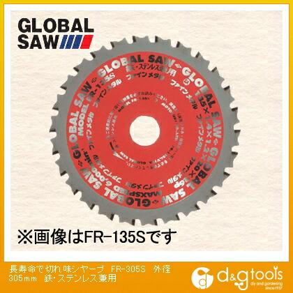 鉄ステンレス兼用FR-305SX54  外径305mm FR-305S
