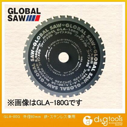 鉄・ステンレス兼用チップソー 外径80mm (GLA-80G)
