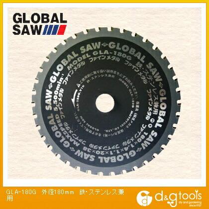 グローバルソー 鉄・ステンレス兼用チップソー  外径180mm GLA-180G