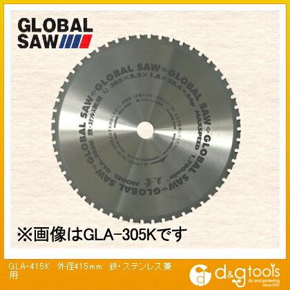 グローバルソー 鉄・ステンレス兼用チップソー   GLA-415K