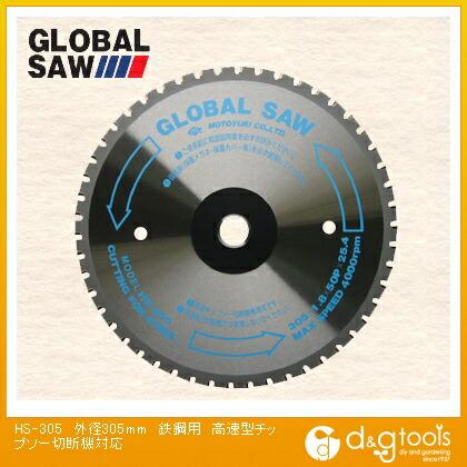 鉄鋼用 高速型チップソー切断機対応 外径305mm (HS-305)