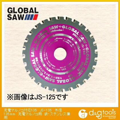 グローバルソー 充電マルノコ対応135 充電マルノコ用 鉄・ステンレス兼用チップソー  外径135mm JS-135