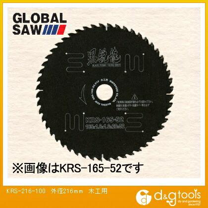 グローバルソー木工用黒鋭龍   KRS-216-100