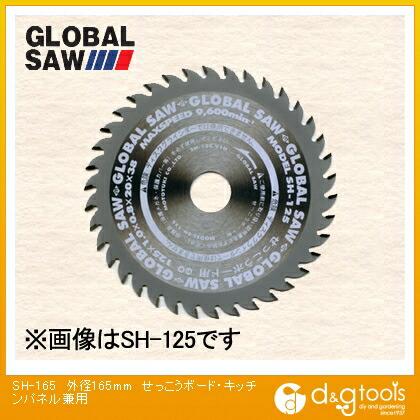 モトユキ グローバルソー せっこうボード・キッチンパネル兼用チップソー   SH-165