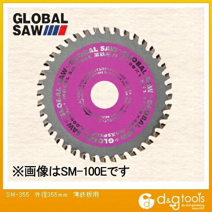 グローバルソー薄鉄板用チップソー   SM-355