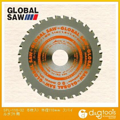 グローバルソー スパイルダクト用チップソー   SPL-110-32  5 枚