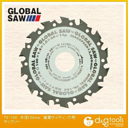 モトユキ グローバルソー 窯業サイディングボード用 超硬チップソー 窯業サイディング用チップソー   TK-100