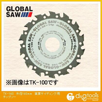 モトユキ グローバルソー 窯業サイディングボード用 超硬チップソー 窯業サイディング用チップソー  外径160mm TK-160