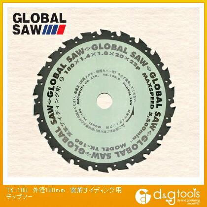 モトユキ グローバルソー 窯業サイディングボード用 超硬チップソー 窯業サイディング用チップソー   TK-180
