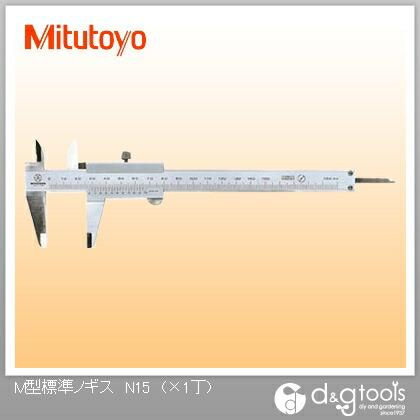 ミツトヨ M型標準ノギス(530-101)   N15