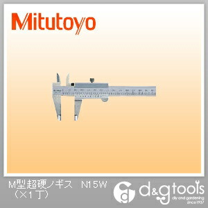 ミツトヨ M型超硬ノギス(外側測定面超硬チップ付)530-320   N15W