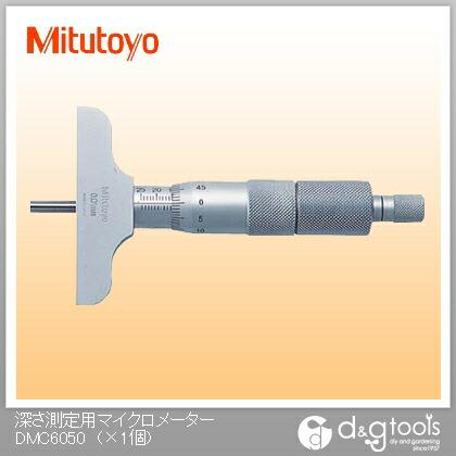 深さ測定用マイクロメーター デプスマイクロメーター(129-109) (DMC60-50)