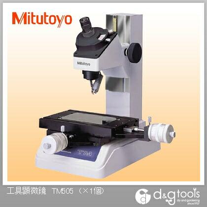工具顕微鏡 (TM-505)