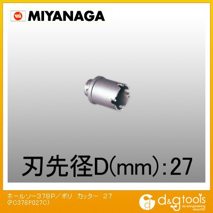 ミヤナガ ホールソー378P/ポリクリックシリーズ カッター  27 PC378P027C