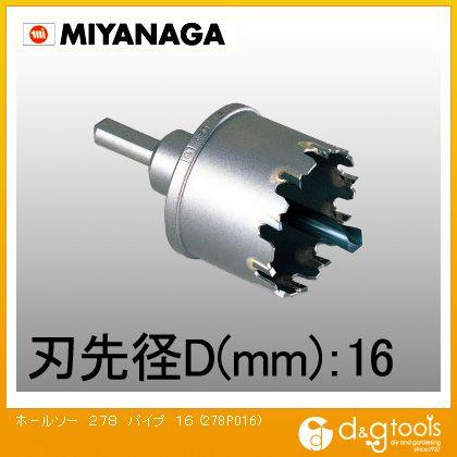 ミヤナガ ホールソー 278P パイプ   278P016