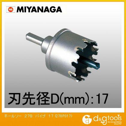 ミヤナガ ホールソー 278P パイプ   278P017