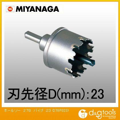 ミヤナガ ホールソー 278P パイプ   278P023