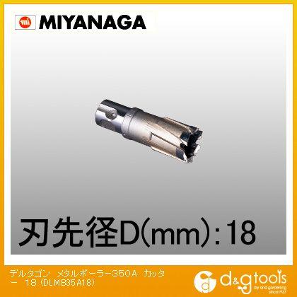 デルタゴンメタルボーラー350AΦ18   DLMB35A18