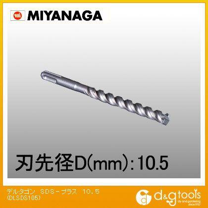 デルタゴンビット SDS-プラス 10.5mm (DLSDS105)