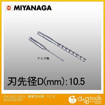 デルタゴンビットSDS-プラス 硬質石材用   DLSDSG105
