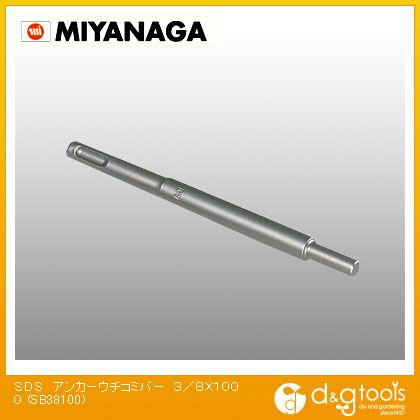ミヤナガ SDS アンカー打込棒(内部コーン打込アンカー用SDSプラスタイプ)   SB38100