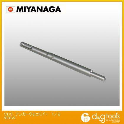 ミヤナガ SDS アンカー打込棒(内部コーン打込アンカー用SDSプラスタイプ)  1/2 SB12