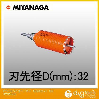 乾式ドライモンドコアドリル/ポリクリックシリーズ SDSシャンク セット品   PCD32R