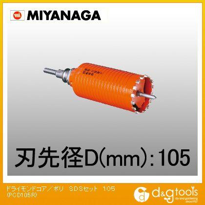 乾式ドライモンドコアドリル/ポリクリックシリーズ SDSシャンク セット品 (PCD105R)
