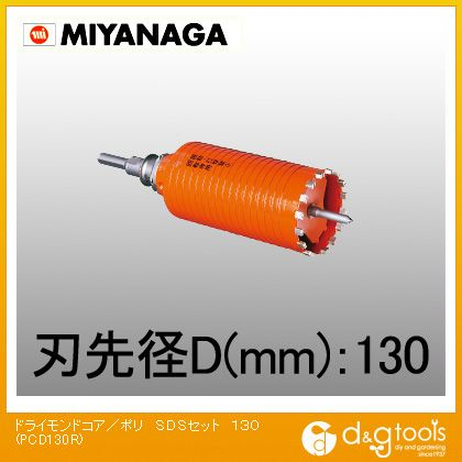 乾式ドライモンドコアドリル/ポリクリックシリーズ SDSシャンク セット品 (PCD130R)