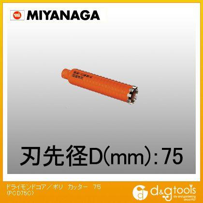 乾式ドライモンドコアドリル/ポリクリックシリーズ カッター (PCD75C)