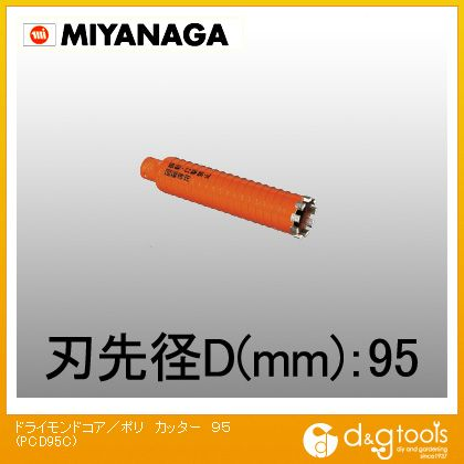 乾式ドライモンドコアドリル/ポリ カッター   PCD95C