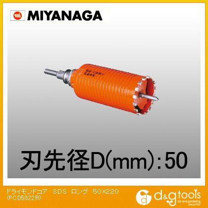 乾式ドライモンドコアドリル SDSシャンク セット品 ロング ポリクリックシリーズ   PCD5022R